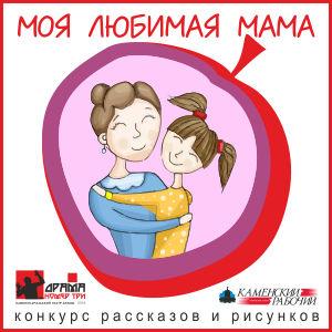 с любимой мамой рассказ