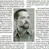 Заповедник в газете